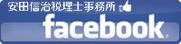 安田信治税理士事務所facebookページ